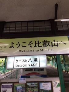 やってきました。比叡山!